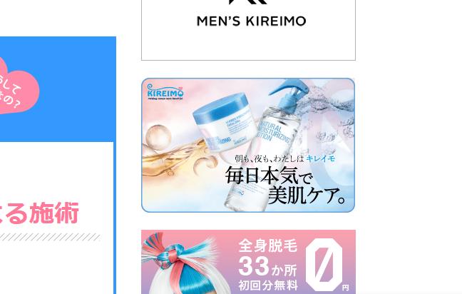 キレイモサイトの企業広告