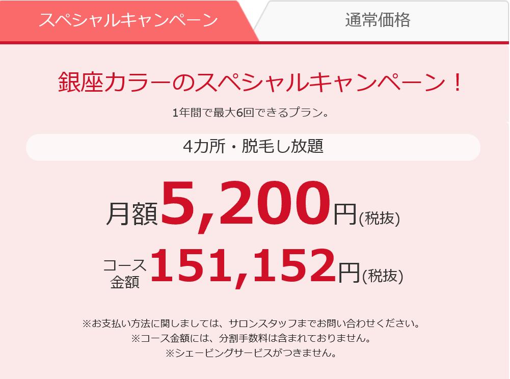 銀座カラーのスペシャルキャンペーン