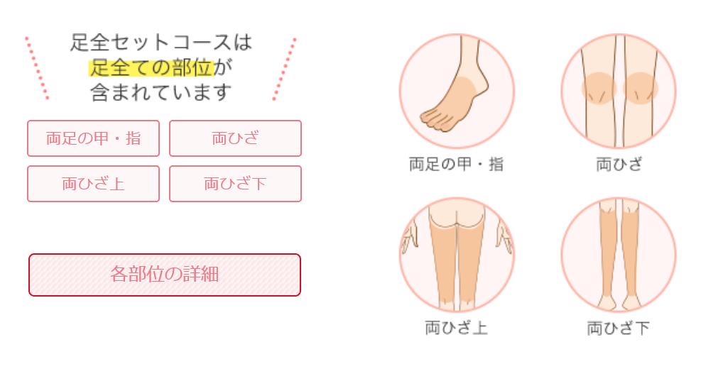足全セットは足全部位が施術可能